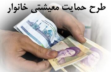 یارانه معیشتی آذرماه، فردا واریز میشود