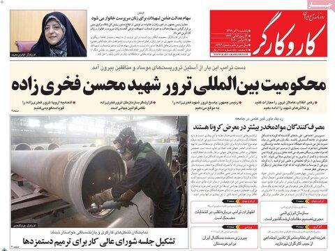 صفحه اول روزنامههای شنبه 8 آذر ۹۹