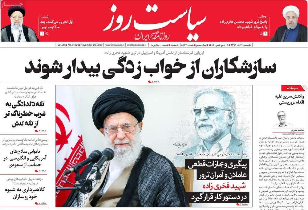 صفحه اول روزنامههای یکشنبه ۹ آذر ۹۹