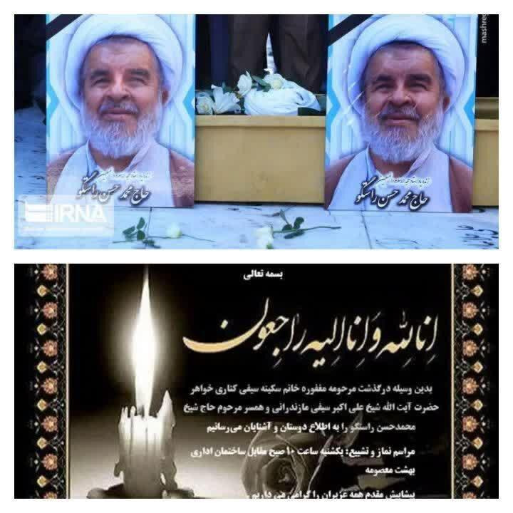 همسر حجت الاسلام راستگو درگذشت