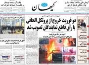 صفحه اول روزنامههای دوشنبه 10 آذر ۹۹