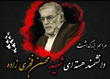 """وداع آخر اهالی """"یه روز تازه """" با شهید فخریزاده"""