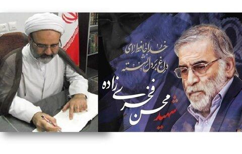 بیانیه مدیر حوزه علمیه خواهران یزد به مناسبت شهادت دانشمند هسته ای ایران