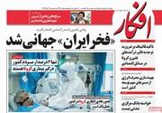صفحه اول روزنامههای سه شنبه ۱۱ آذر ۹۹