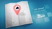 اپلیکیشن مسجدی ها با قابلیت های جدید رونمایی شد