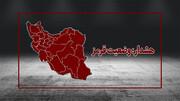 محدودیت شهرهای قرمز یکهفته تمدید شد + اسامی شهرها
