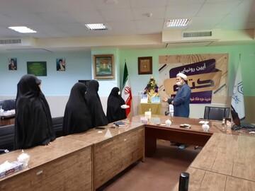 رونمایی از دو کتاب جدید حوزه علمیه خواهران استان البرز