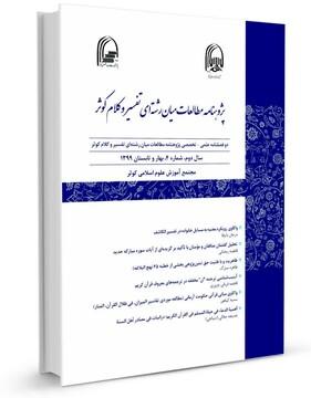 چهارمین شماره دوفصلنامه علمی تخصصی کوثر منتشر شد