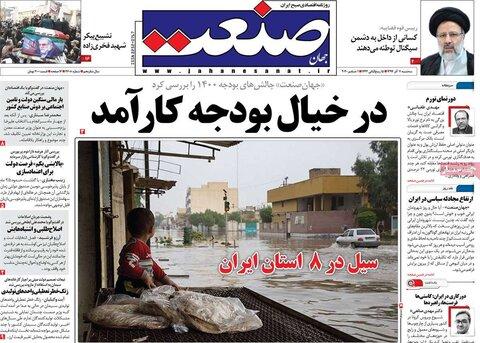 صفحه اول روزنامههای سه شنبه 11 آذر ۹۹