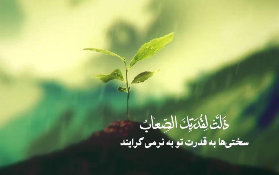 نماهنگ | دعای هفتم صحیفه سجادیه
