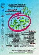 همایش ملی زنان و حیات اجتماعی برگزار میشود