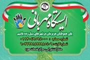 جمع آوری کمکهای نقدی طلاب برای ارسال به مناطق سیلزده استان خوزستان