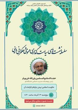 نشست «حکومت اسلامی؛ پیشنیازها و الزامات آن» برگزار می شود