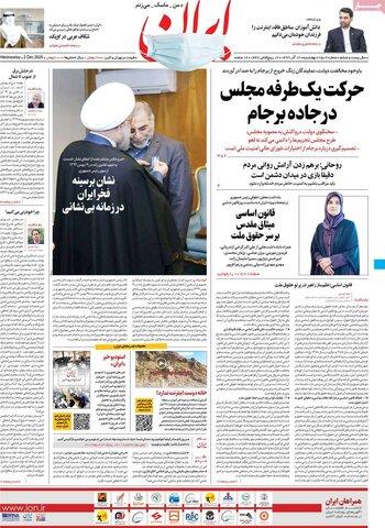 صفحه اول روزنامههای چهارشنبه ۱2 آذر ۹۹
