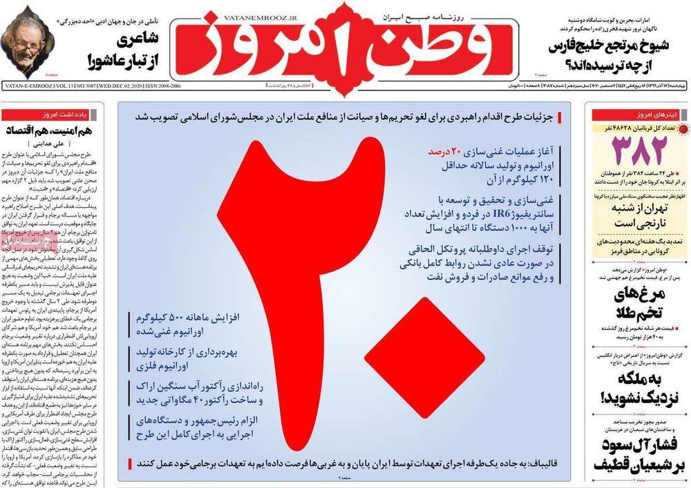 صفحه اول روزنامههای چهارشنبه ۱۲ آذر ۹۹
