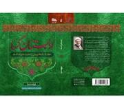 کتاب «ادبستان کساء» منتشر میشود