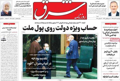 صفحه اول روزنامههای پنج شنبه ۱3 آذر ۹۹