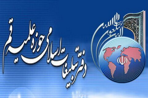 آرم دفتر تبلیغات اسلامی