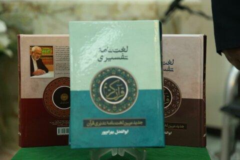 لغتنامه تفسیری قرآن