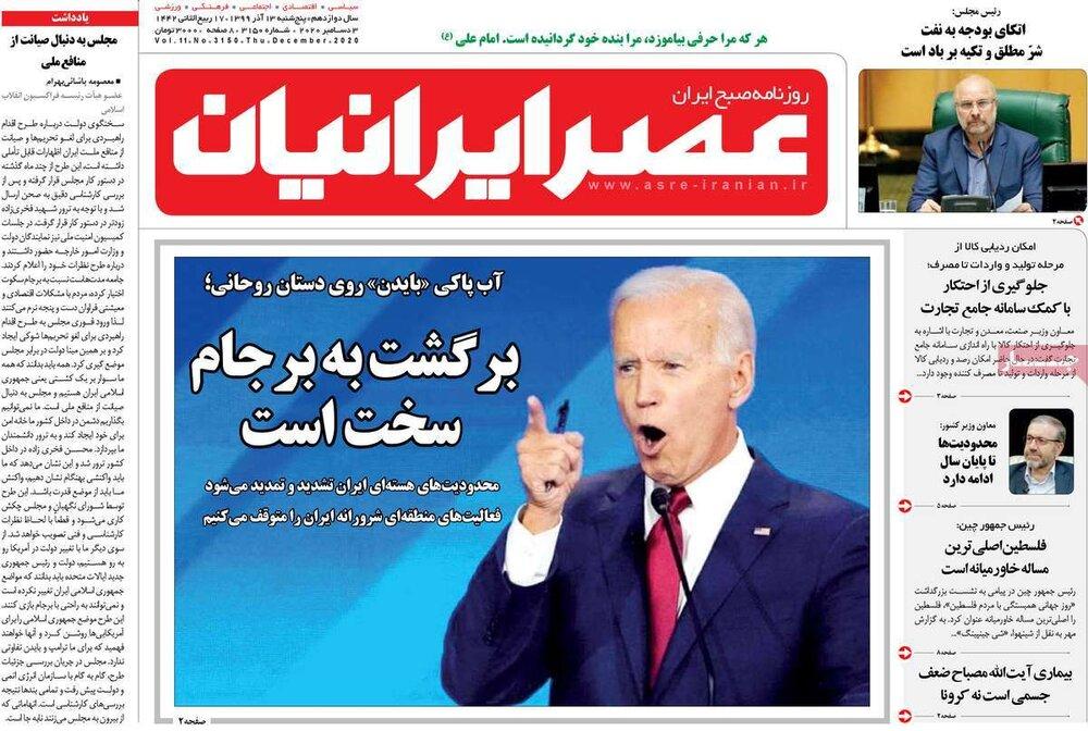 صفحه اول روزنامههای پنج شنبه ۱۳ آذر ۹۹