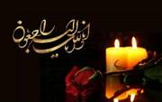 تسلیت مجمع نمایندگان طلاب و فضلای لرستان به امام جمعه خرم آباد