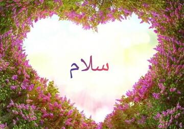 احکام شرعی   نحوه پاسخ به سلام در نماز