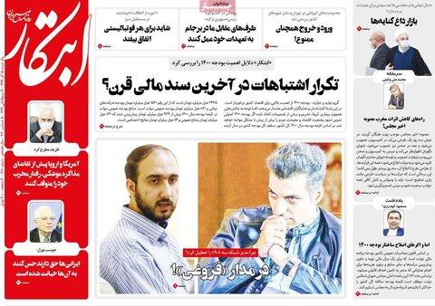 صفحه اول روزنامههای شنبه ۱5 آذر ۹۹