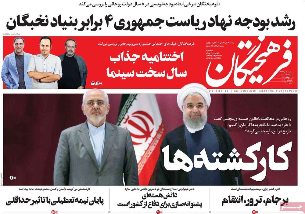 صفحه اول روزنامههای شنبه ۱۵ آذر ۹۹