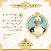 عکس نوشت | آیت الله مصباح یزدی در نگاه رهبر معظم انقلاب