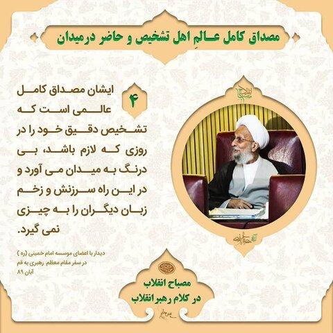 عکس نوشت   آیت الله مصباح یزدی در نگاه رهبر معظم انقلاب