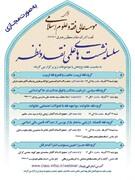 نشستهای علمی تخصصی در موسسه عالی فقه و علوم اسلامی