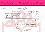 سوابق آیت الله مصباح یزدی در مبارزه با رژیم پهلوی + اسناد