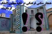 جریان نفوذ پشت پرده رقاصی در تکیه معاون الملک کرمانشاه