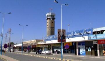 استمرار تعطیلی فرودگاه صنعاء جان هزاران بیمار را تهدید میکند