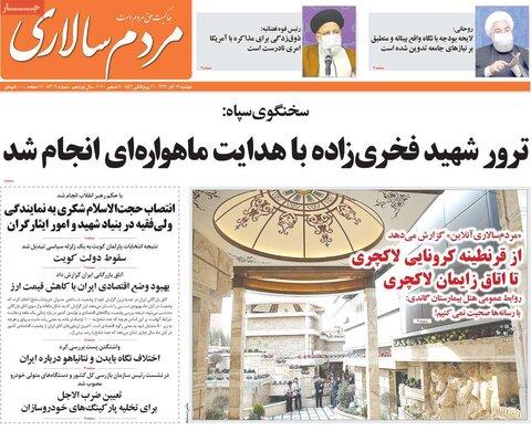 صفحه اول روزنامههای دوشنبه ۱۷ آبان ۹۹