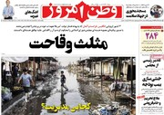 صفحه اول روزنامههای سه شنبه ۱۸ آذر ۹۹