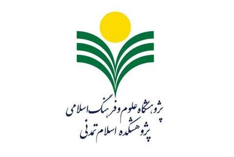 پژوهشگاه علوم وفرهنگ اسلامی