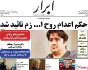 صفحه اول روزنامههای چهارشنبه ۱۹ آذر ۹۹