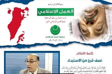 """نگاهی به ۴۰ سال جنایات """"خلیفه بن سلمان"""" معمار سرکوبگری ملت بحرین"""