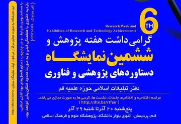 برپایی ششمین نمایشگاه دستاوردهای پژوهشی و فناوری دفتر تبلیغات اسلامی