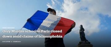 دولت فرانسه تنها مدرسه اسلامی پاریس را تعطیل کرد