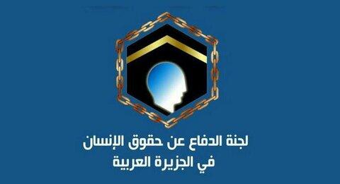 کمیته حقوق بشر عربستان