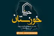 از دیدار با خانواده شهید روحانی تا بازسازی بیمارستان فرسوده و توانمندسازی بانوان جهت راهاندازی کسب و کار خانگی