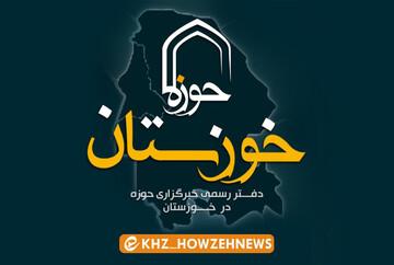 مهمترین اخبار حوزه علمیه خوزستان در هفتهای که گذشت (۱)