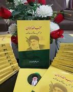 """کتاب """"حزب اللہ لبنان تاسیس سے فتوحات تک"""" شائع ہو کر منظر عام پر آچکی ہے"""