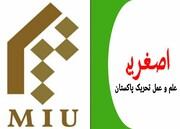امریکہ کی جانب سے المصطفیٰ انٹرنیشنل یونیورسٹی پر پابندی علم دشمنی اور دہشتگردانہ عمل، اصغریہ علم و عمل تحریک پاکستان