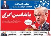 صفحه اول روزنامههای شنبه ۲۲ آذر ۹۹