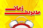 """گفتگو با حجتالاسلام جلیلی، نویسنده کتاب """"مدیریت زمان"""""""