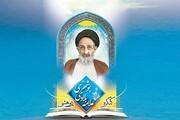 هفتمین کنگره علامه بلادی بوشهری برگزار می شود / ۲۰ آبان آخرین مهلت ارسال آثار