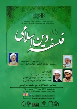 همایش ملی «فلسفه دین اسلامی» برگزار میشود